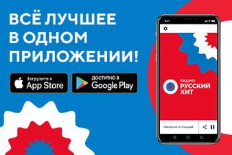 Радио Русский Хит в мобильном приложении!