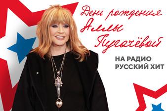 День рождения Аллы Пугачевой на Радио Русский Хит