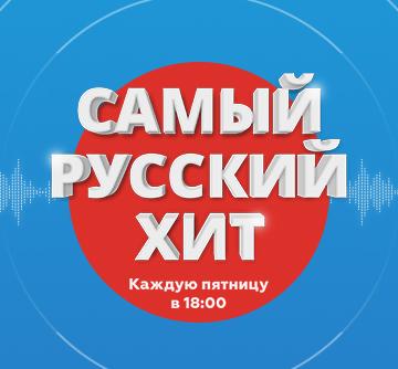 Самый Русский Хит
