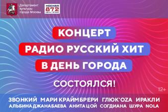 Праздничный концерт в честь Дня Города в компании звезд Радио