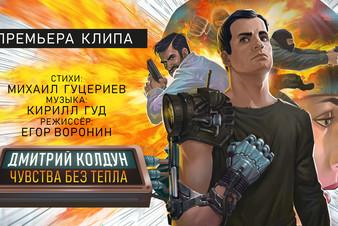 Дмитрий Колдун в образе киборга в клипе