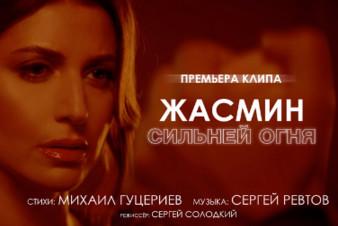 Премьера клипа Жасмин на песню «Сильней огня»