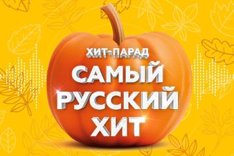 Топ 30 Хитов этой осени от Радио Русский Хит