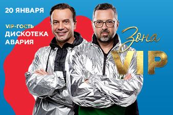 Группа «Дискотека Авария» в шоу Зона VIP!