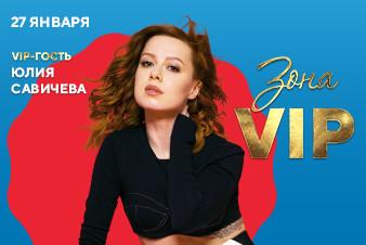 Юлия Савичева  в шоу Зона VIP!
