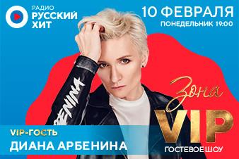 Диана Арбенина в шоу Зона VIP!