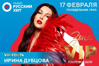 Ирина Дубцова в шоу Зона VIP!