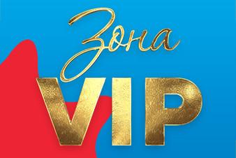 Шоу Зона VIP отправляется в отпуск!