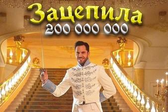Клип «Зацепила» от Артура Пирожкова посмотрели больше 200 миллионов раз