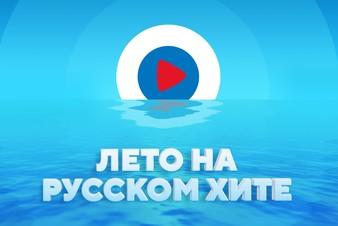 Встречайте лето на волнах радио Русский Хит!