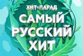 Топ-30 лучших треков этой весны от Радио Русский Хит!