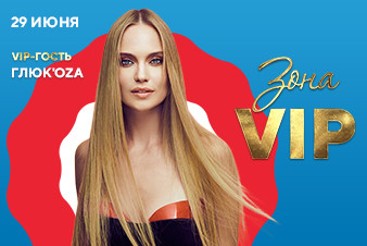 Певица Глюк'oZa в шоу Зона VIP на Русском Хите!