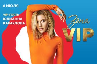 Юлианна Караулова в шоу Зона VIP на Русском Хите!