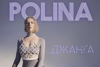 POLINA представила новый трек вместе с музыкальным клипом