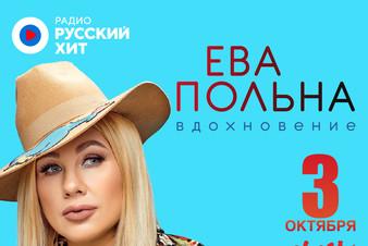Радио Русский Хит приглашает на концерт Евы Польна!