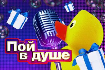 «Пой в душе»: зажигаем новую звезду музыкального олимпа