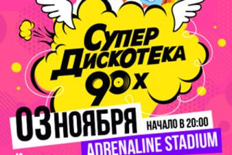 Радио Русский Хит разыграет билеты на