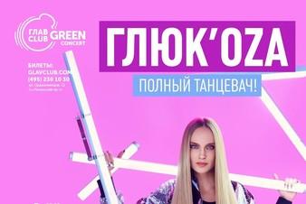 Радио Русский Хит приглашает на концерт Глюк'oZa