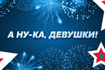 Подарки и хорошее настроение: 23 февраля в эфире Русского Хита