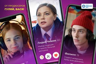 Радио Русский Хит разыгрывает билеты на премьеру фильма «#Только серьезные отношения»