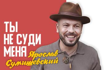 Романтичная новинка в эфире радио Русский Хит! Слушайте песню «Ты не суди меня» в исполнении Ярослава Сумишевского