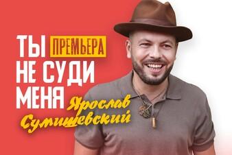 Смотрите клип на летний хит Ярослава Сумишевского «Ты не суди меня»