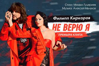 Филипп Киркоров представил новый клип с Аидой Гарифуллиной
