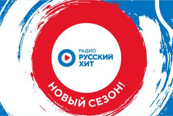 Яркая осень: встречайте новый сезон на волнах радио Русский Хит