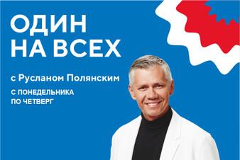 «Один на всех»! У радио Русский Хит теперь есть свой Купидон