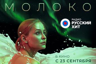 Русский Хит дарит билеты на премьеру фильма «Молоко»!