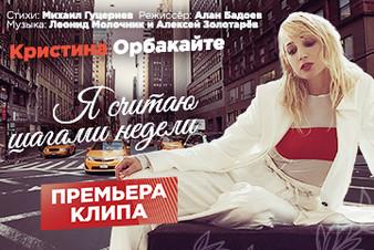 Кристина Орбакайте представила новый клип
