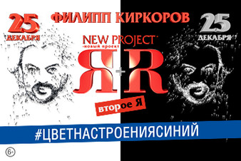 Радио Русский Хит разыграет билеты на шоу Филиппа Киркорова