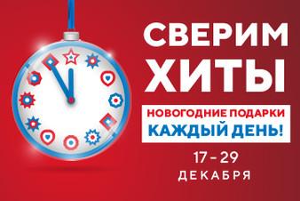 На Радио Русский Хит стартовала новогодняя игра «Сверим Хиты»