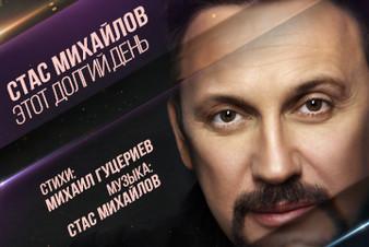 Стас Михайлов выпустил песню на слова Михаила Гуцериева!