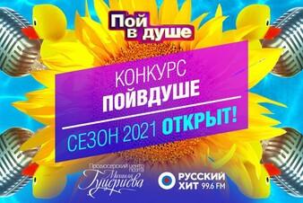 «Пой в душе-2021»: масштабный музыкальный конкурс принимает заявки!