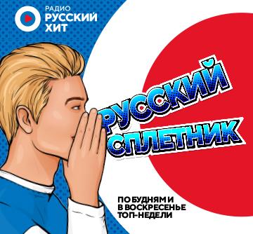 Русский сплетник